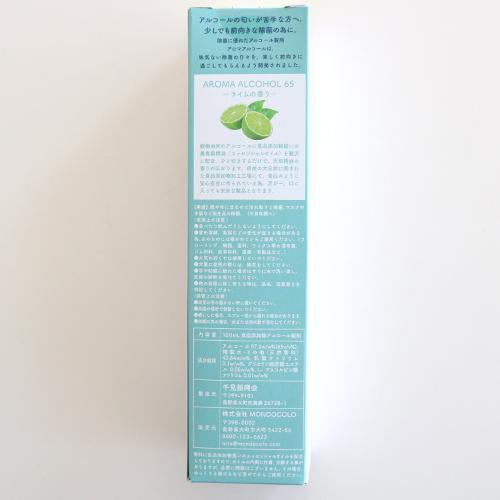アロマアルコール65 ライムの香り 100ml