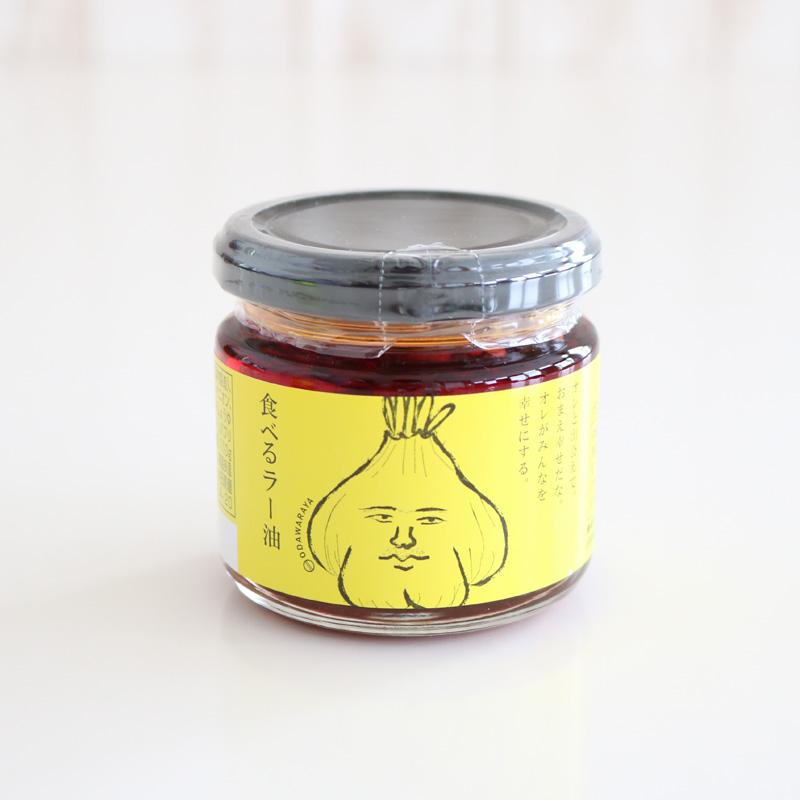小田原屋 食べるラー油