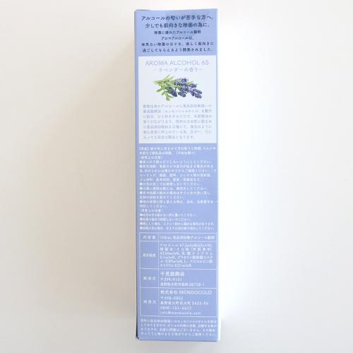 アロマアルコール65 ラベンダーの香り 100ml