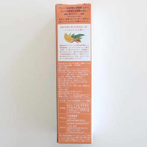 アロマアルコール65 シトラスウッドの香り 100ml