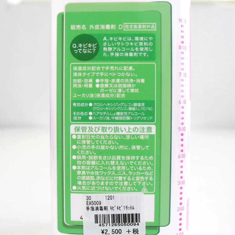 手指消毒剤 キビキビ 1リットル(ポンプ付き)