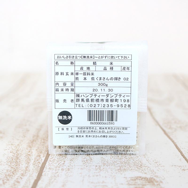 R02熊本県産 くまさんの輝き