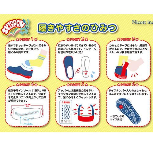 【SUMMER SALE!】Skippon スキッポン トリコロール