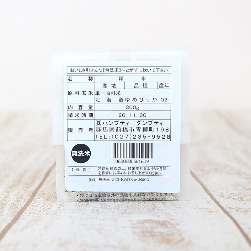 R02北海道産 ゆめぴりか