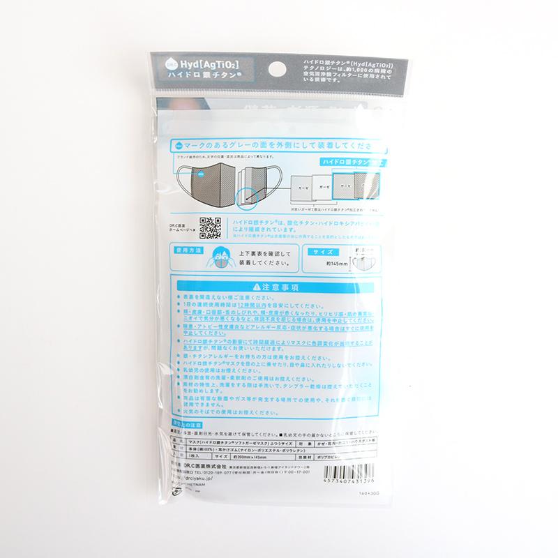 ハイドロ銀チタン ソフトガーゼマスク+3 ふつうサイズ1枚入