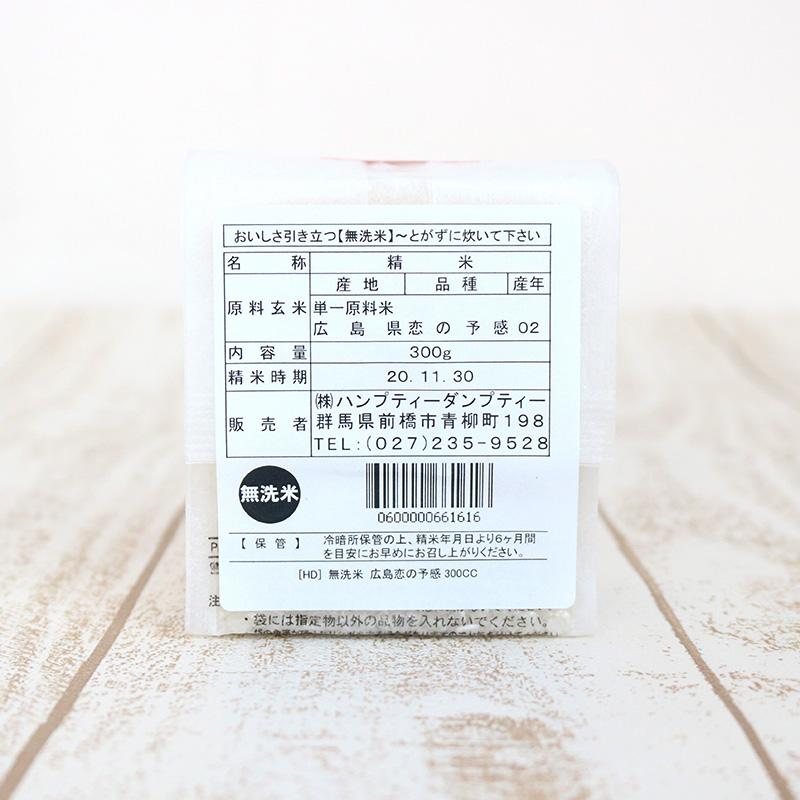 R02広島県産 恋の予感
