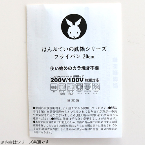 はんぷてい 鉄フライパン20cm 【ガス・IH対応】