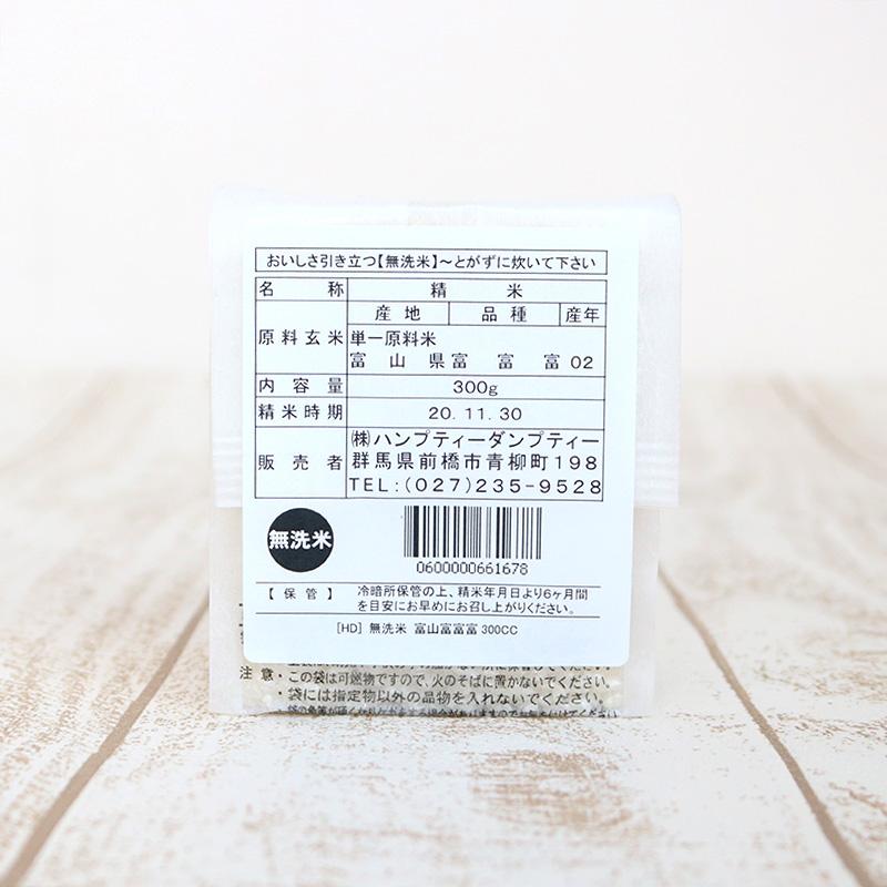 R02富山県産 富冨富