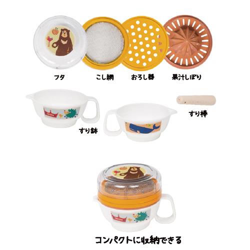 離乳食 調理器セット A