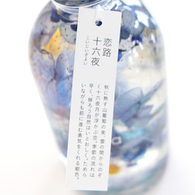 hikkaハーバリウム BIRTH COLOR 9SEP恋路十六夜