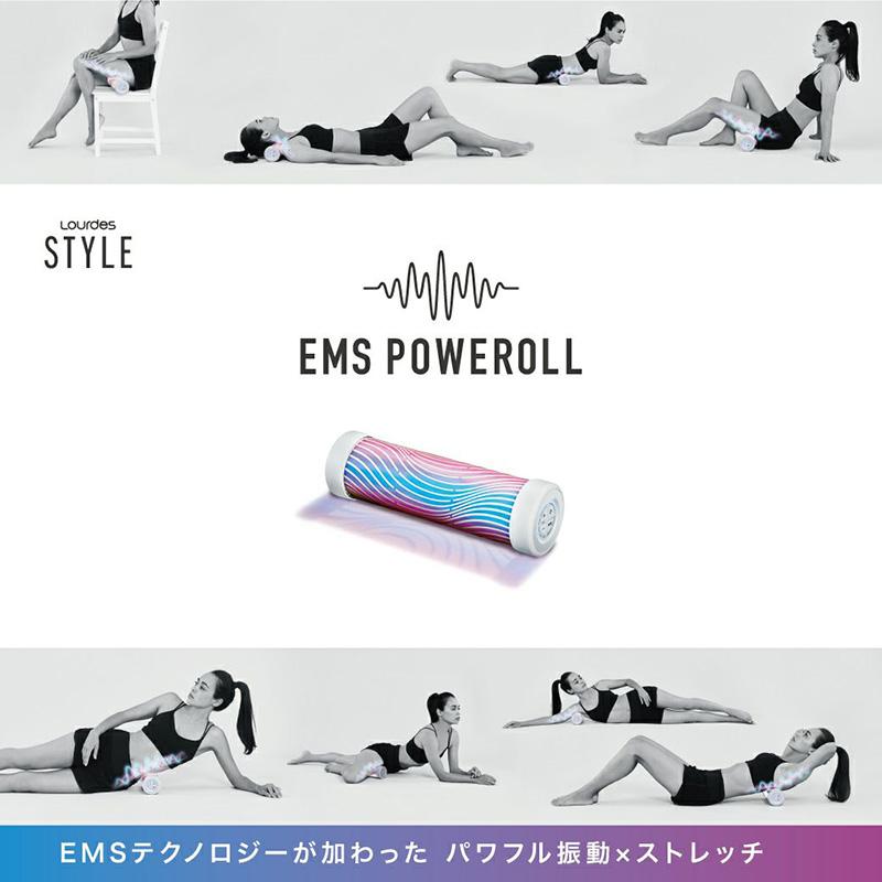ルルドスタイル EMSパワーロール