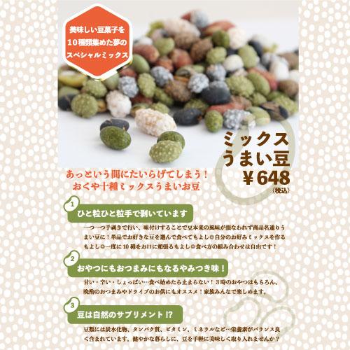 ミックスうまい豆