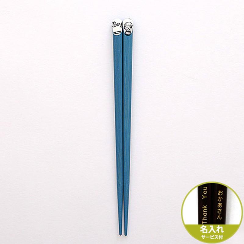ファミリー箸 Boy18cm 【名入れサービス付き】