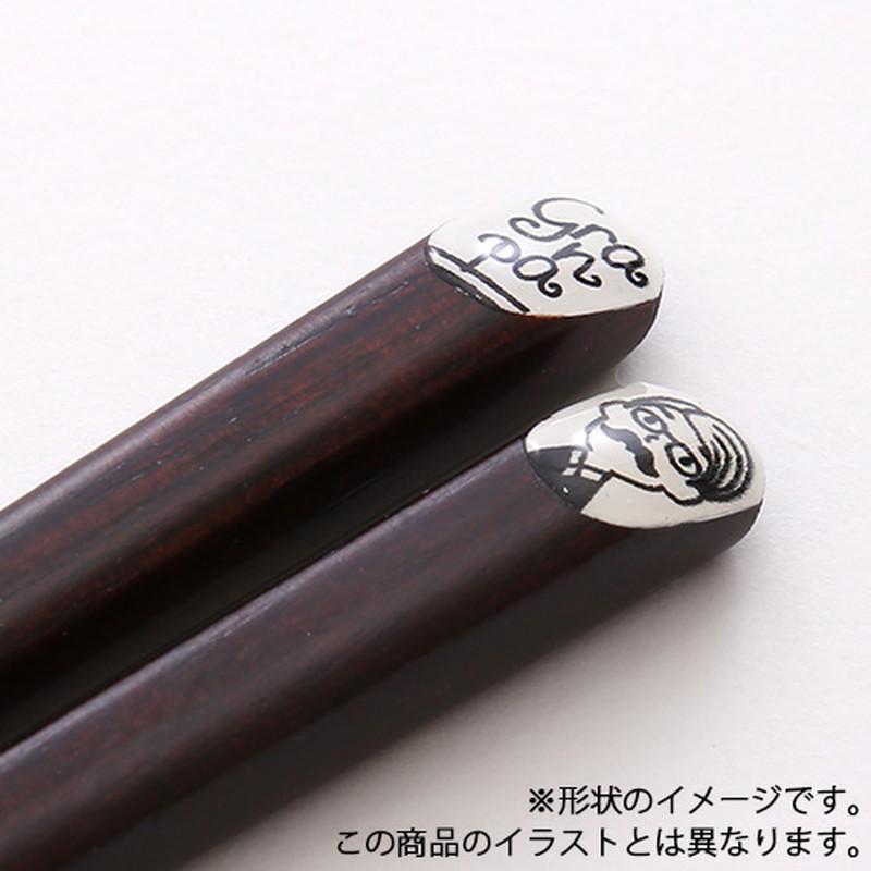 ファミリー箸 Daddy23cm 【名入れサービス付き】