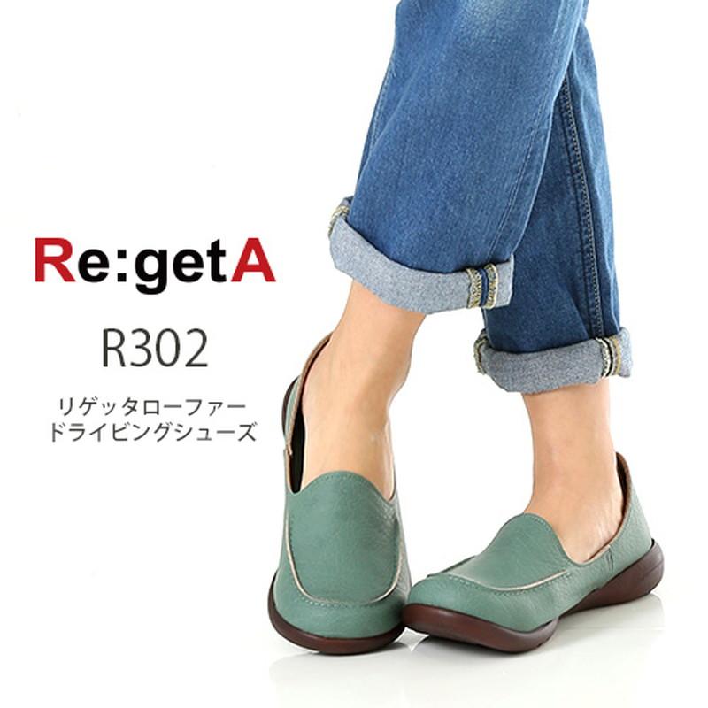 Re:getA リゲッタローファー ドライビングシューズ R302
