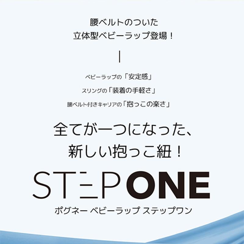【お取り寄せ商品】POGNAE(ポグネー)ステップワン 一体型 ライトグレー