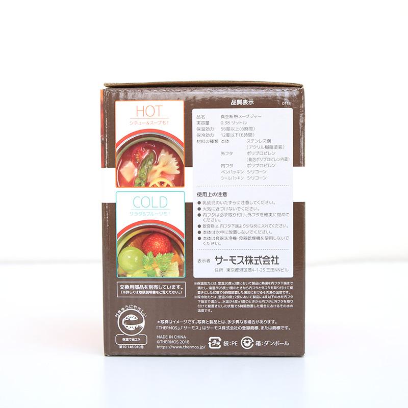 サーモス 真空断熱スープジャー380ml