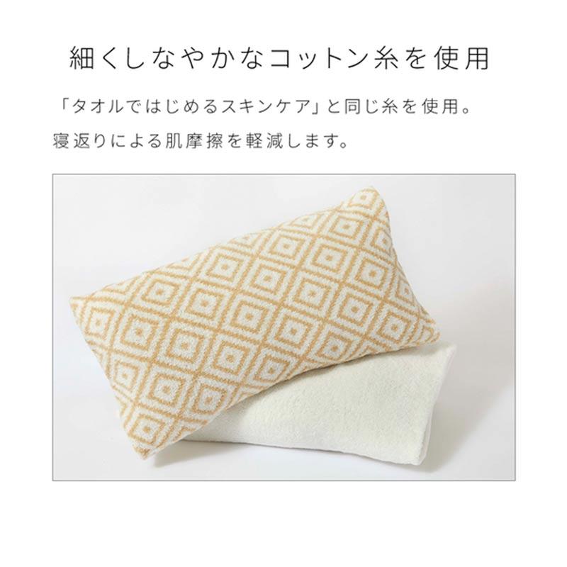 CUOL 枕カバーではじめるスキンケア幾何学 ベージュ