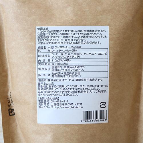 水だしアイスコーヒー35g×6P
