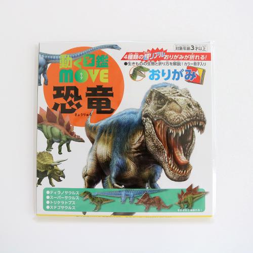 MOVE恐竜おりがみ