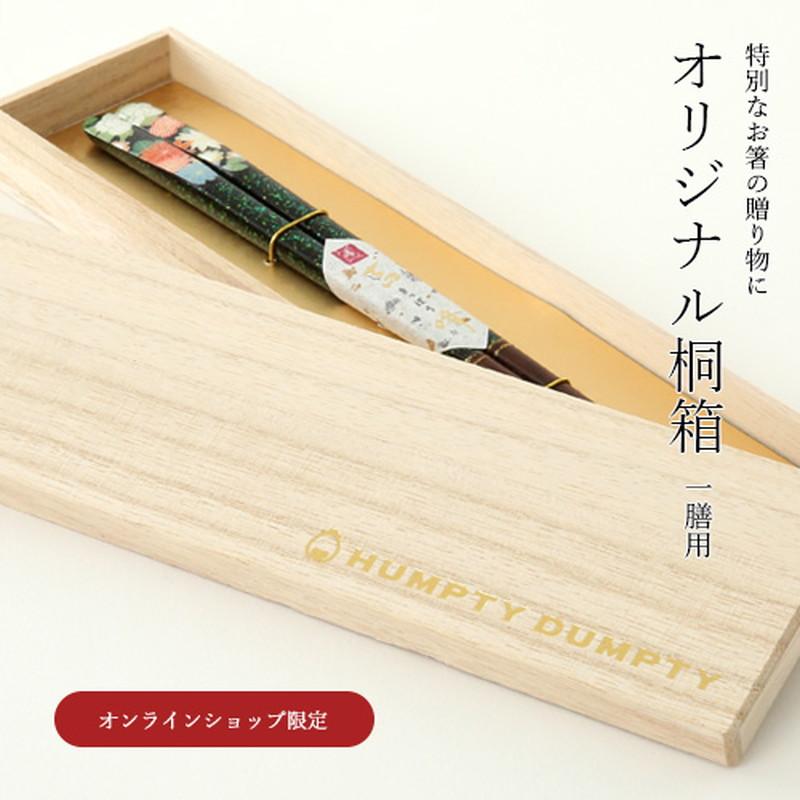 【WEB限定】HUMPTY DUMPTY お箸用桐箱(1膳用)