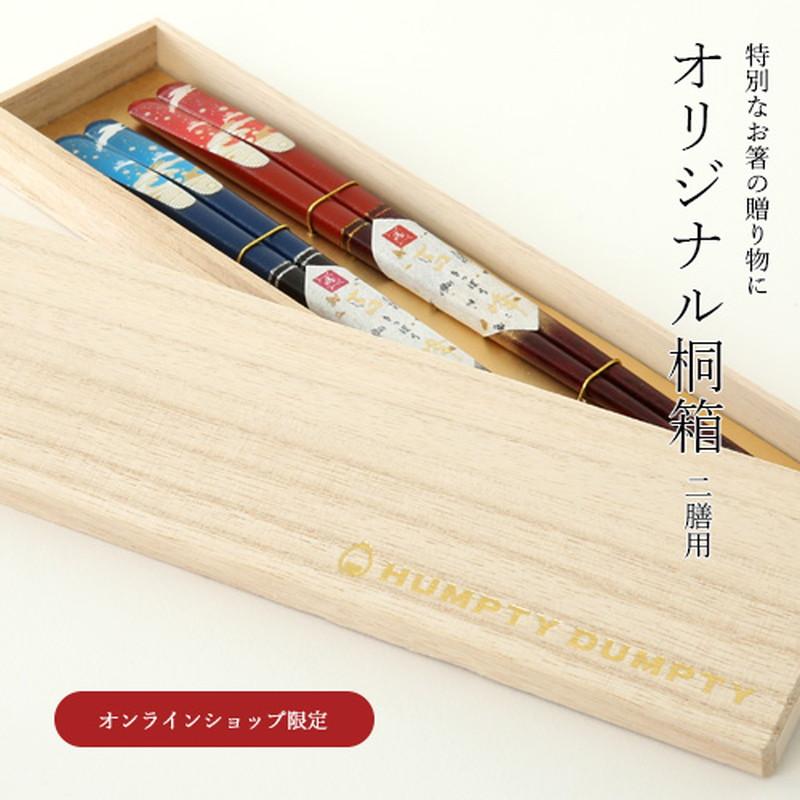 【WEB限定】HUMPTY DUMPTY お箸用桐箱(2膳用)