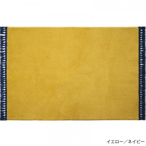 バイカラーフリンジラグ 90×130cm