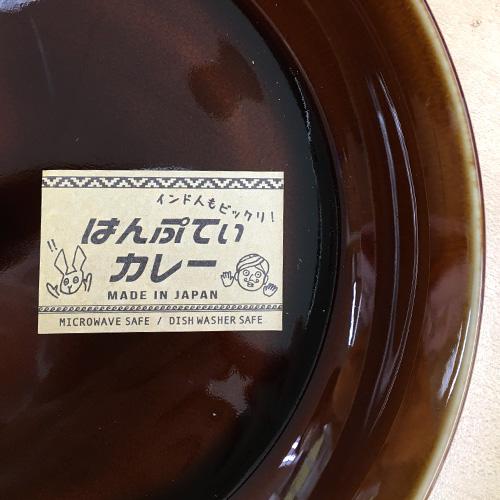 はんぷてい カレー皿(ホワイト/ネイビー/ブラウン)