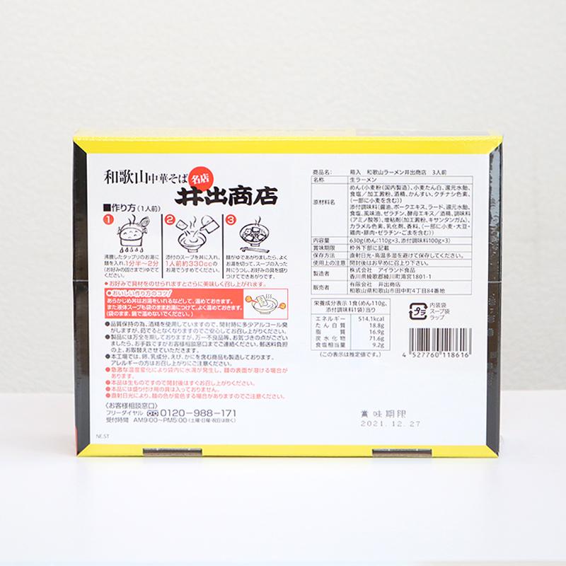 【ご当地ラーメンイベント対象】和歌山 ラーメン井出商店