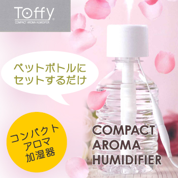 Toffy コンパクトアロマ加湿器 TCH-002SWH USB電源 お手軽加湿