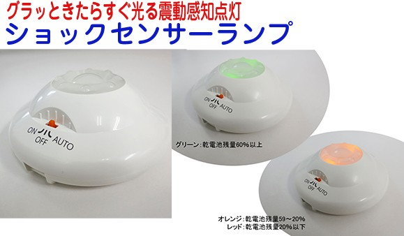 ショックセンサーランプ 振動感知 自動点灯 非常用 地震 防災 LED