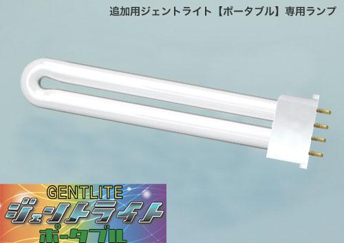 ジェントライト ポータブル専用 交換用ランプ ランプのみ販売
