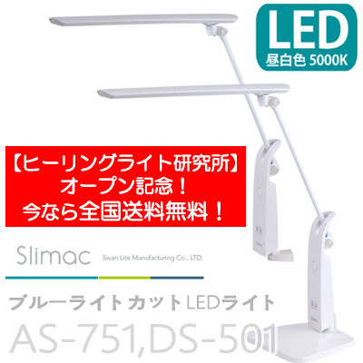 Slimac【スライマック】 LEDデスクライト ブルーライトカット デスクライト