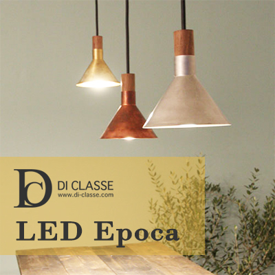 LED エポカ ペンダントランプ Epoca インテリア照明