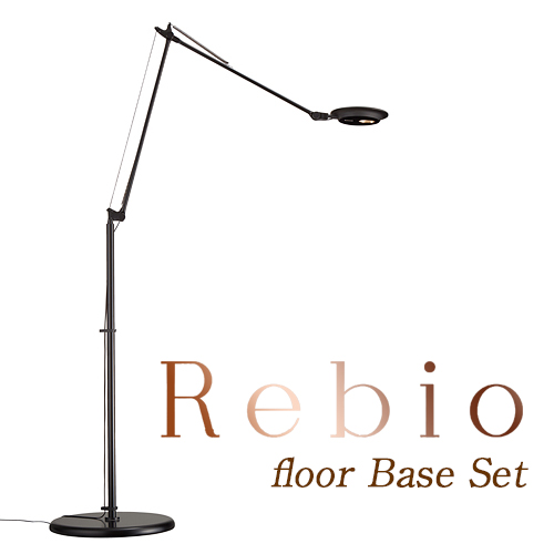 LEDライト Rebio レビオ フロアベースセット LEDデスクライト用クランプ同梱