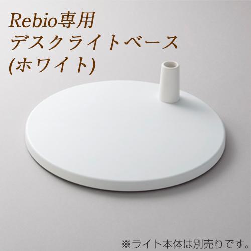 LEDデスクライト Rebio レビオ専用デスクライトベース