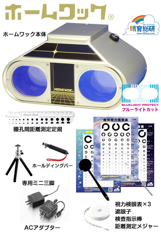視力回復トレーニング ホームワック 視力回復 近視 子供 ※1週間程度で発送予定