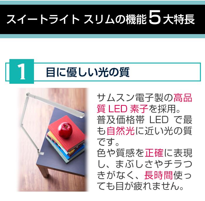 LEDデスクスタンド スイートライト スリム LEDデスクライト LED クランプ 省スペース
