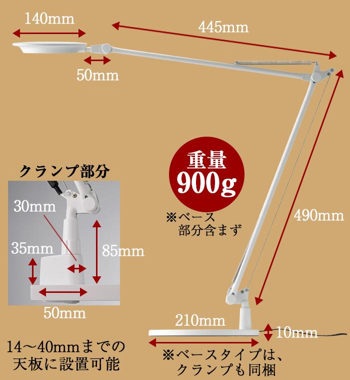 LEDデスクライト Rebio レビオ ベース&クランプの2wayタイプ