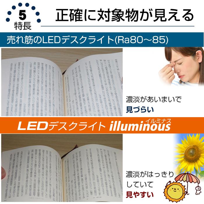 目に優しいLEDデスクライト illuminous イルミナス デスクライト LEDデスクスタンド