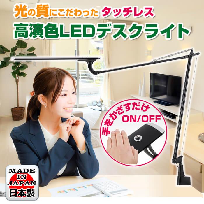 高演色LEDデスクライト 目に優しい 学習机 おしゃれ オフィス LEDデスクスタンド LEX-980 PRO クランプ