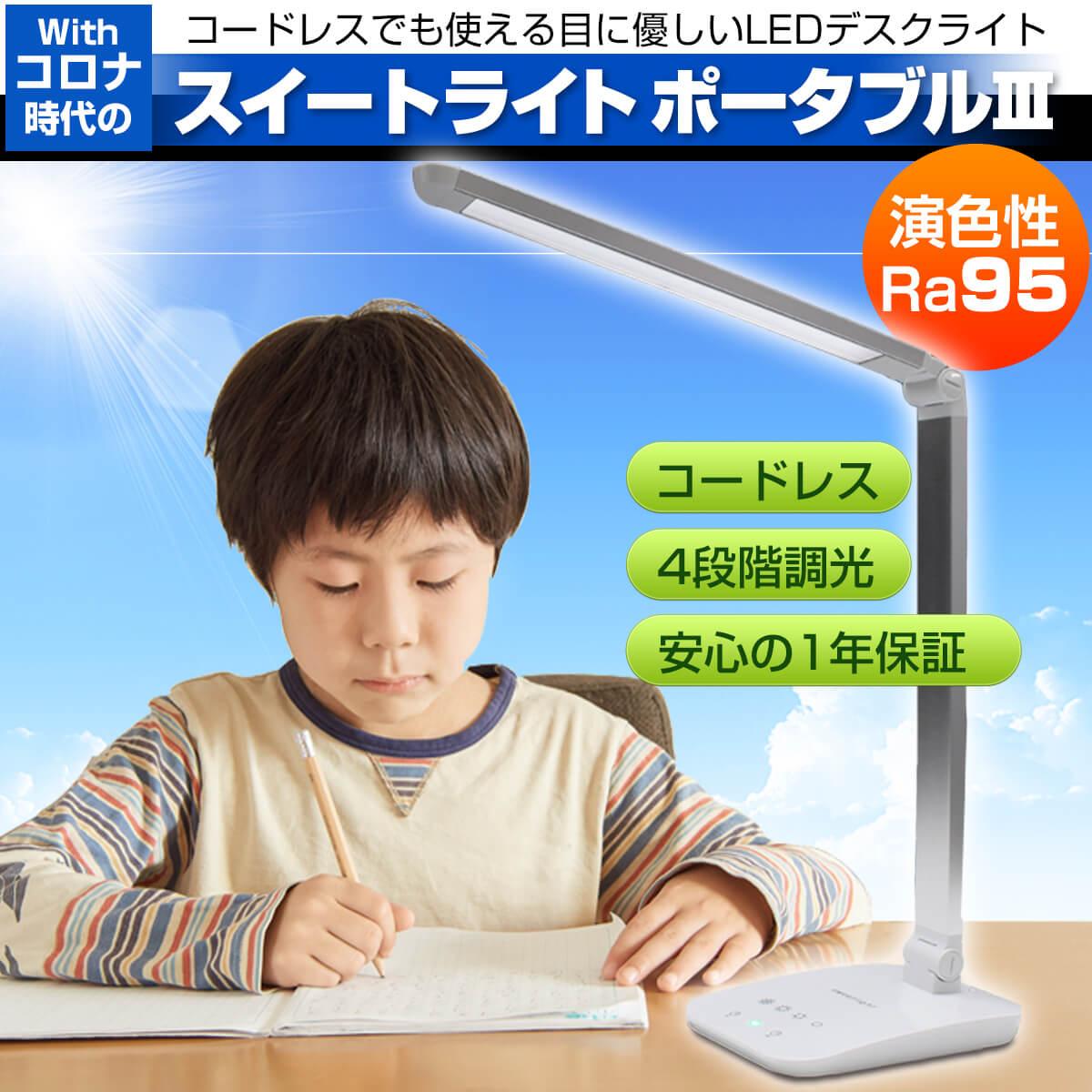 コードレス LEDデスクライト スイートライト ポータブル 充電式 LEDデスクスタンド