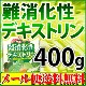 難消化性デキストリン(水溶性食物繊維)400g【約40日分】