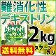 難消化性デキストリン(水溶性食物繊維)2kg(微顆粒品・15cc計量スプーン入り)【送料無料】