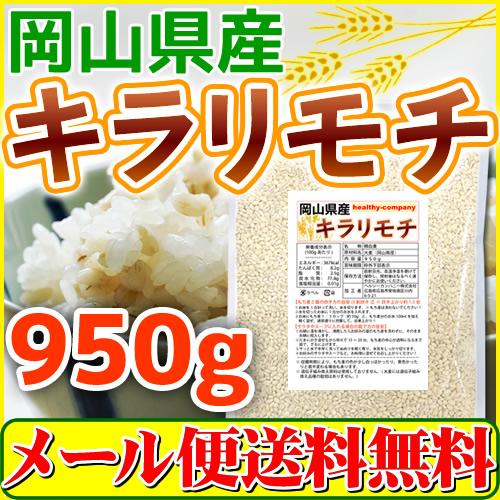 キラリモチ 岡山県産 950g もち麦 国産