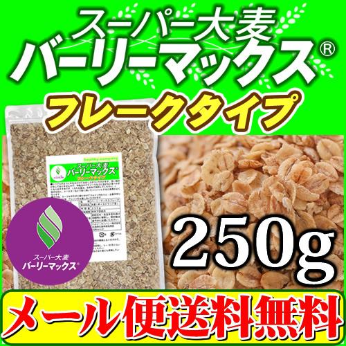 バーリーマックス フレーク 250g スーパー大麦