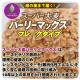 バーリーマックス フレーク 600g ×3スーパー大麦