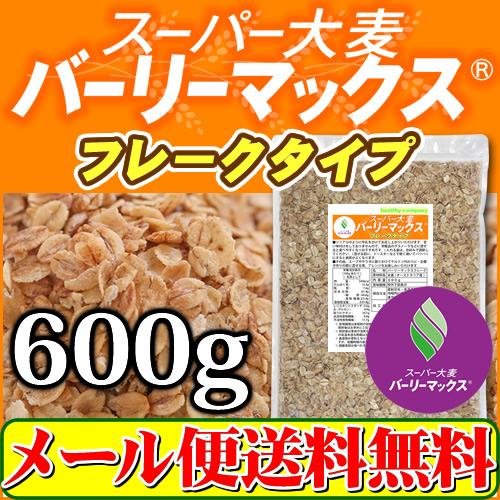 バーリーマックス フレーク 600g スーパー大麦