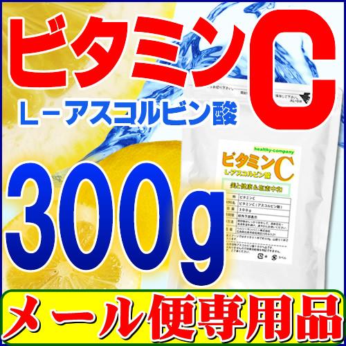 【食用グレード・ビタミンC100%品】ビタミンC(L-アスコルビン酸・粉末・原末)300gスプーン付き