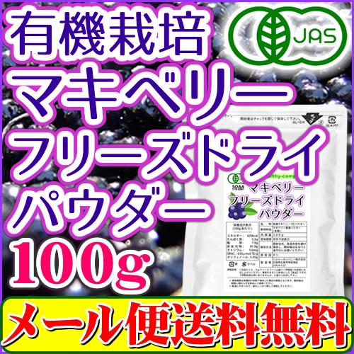 【セール特売品】有機JAS マキベリー フリーズドライ パウダー100g(FD粉末)